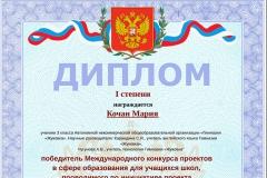 Кочан_Мария-Interclover-2019