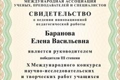 11-Баранова-Е