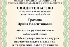 13-Громова-И