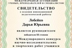 14-Лобейко-Д