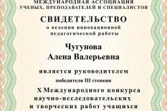 15-Чугунова-А