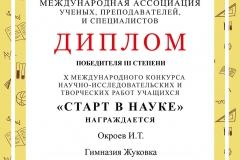 3-Окроев-Иван
