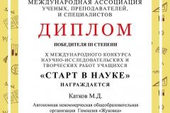 5-Катков-Мирослав