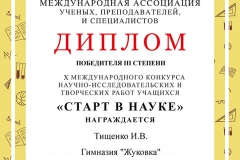 6-Тищенко-Игорь