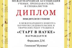 9-Фараджев-Даниэль